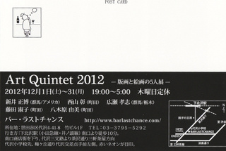 Art Quintet 2012.dm2.jpg